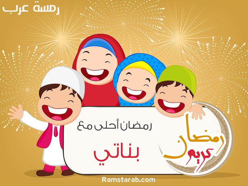 رمضان احلى مع بناتي