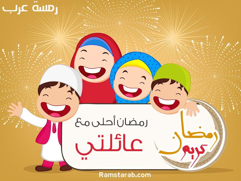 رمضان احلى مع عائلتي