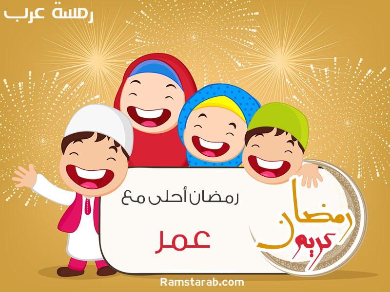 رمضان احلى مع عمر