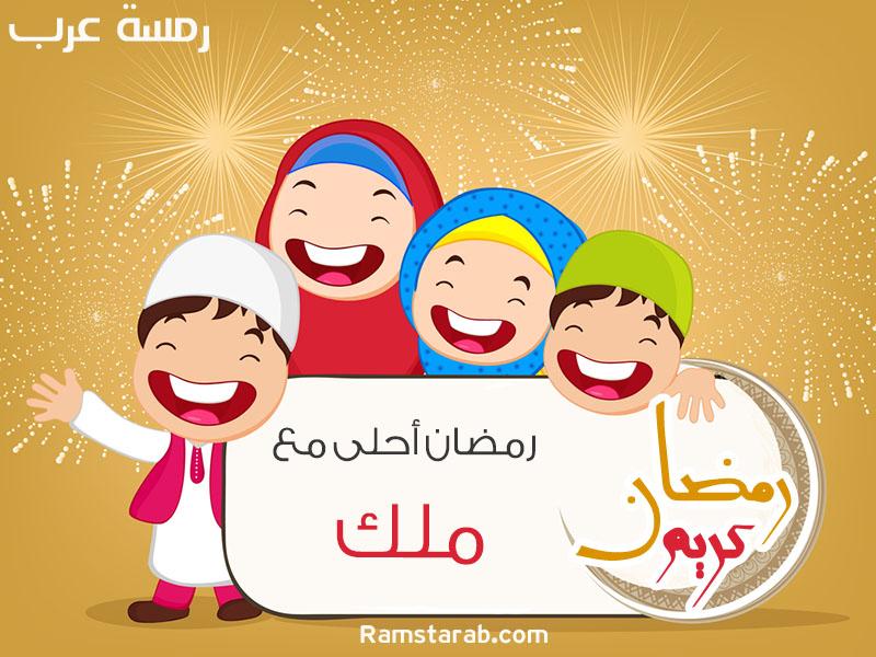 رمضان احلى مع ملك