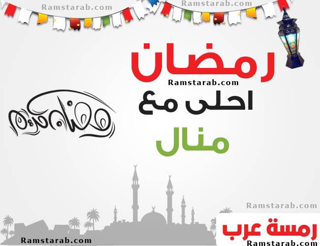 صور رمضان 2020 اجمل صور رمضان احلى مع رمسة عرب