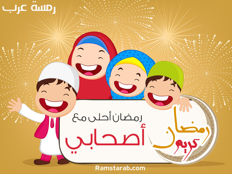 رمضان احلى مع أصحابي
