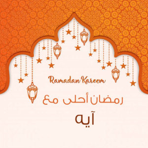 رمضان احلى مع ايه