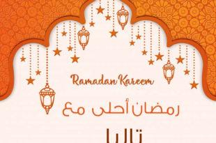 رمضان احلى مع تاليا