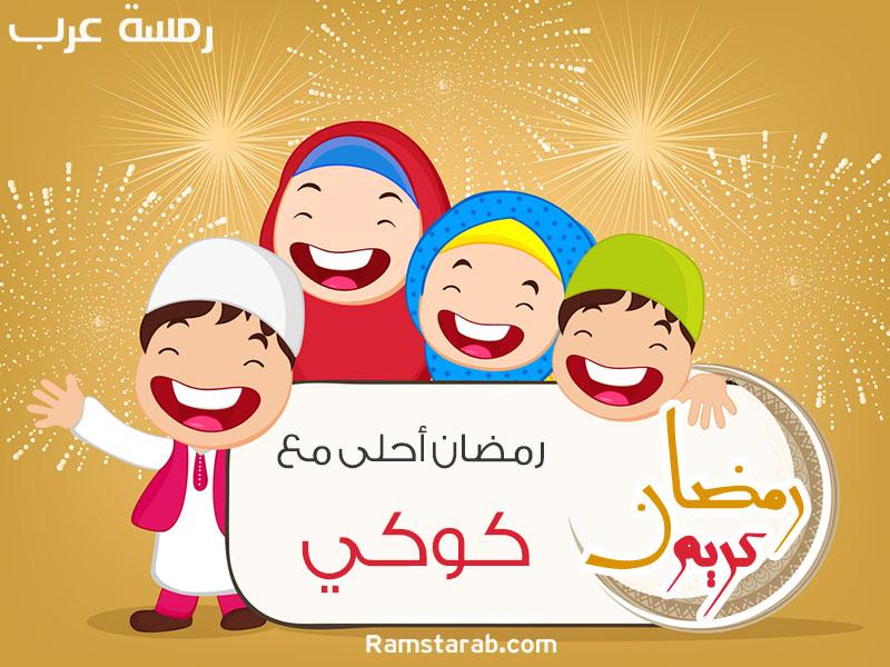 رمضان احلى مع كوكي