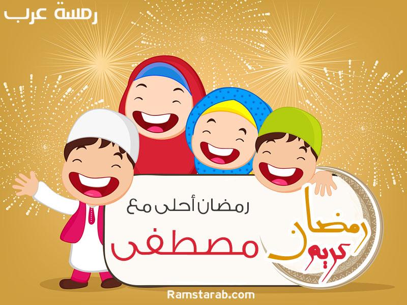 صور رمضان احلى مع بمناسبة شهر رمضان رمسة عرب