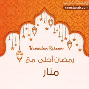 صور رمضان مكتوب عليها الاسماء رمسة عرب