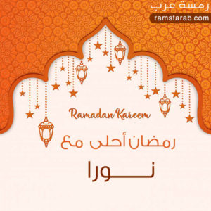 رمضان احلى مع نورا