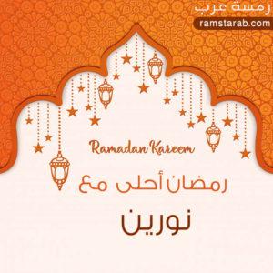 رمضان احلى مع نورين