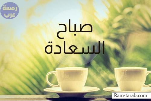 صباح السعادة