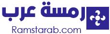 رمسة عرب