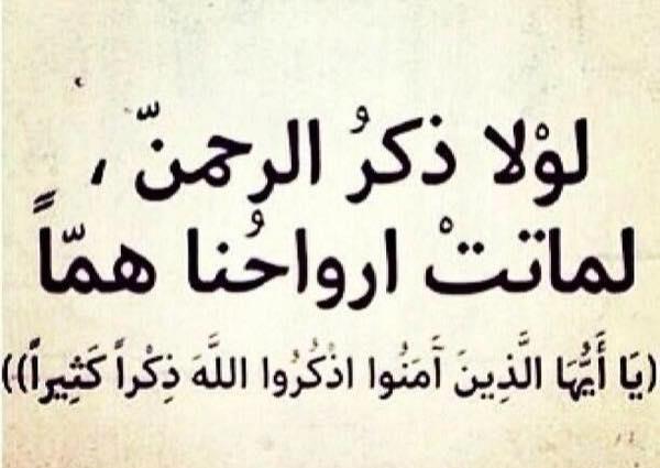 اذكروا الله