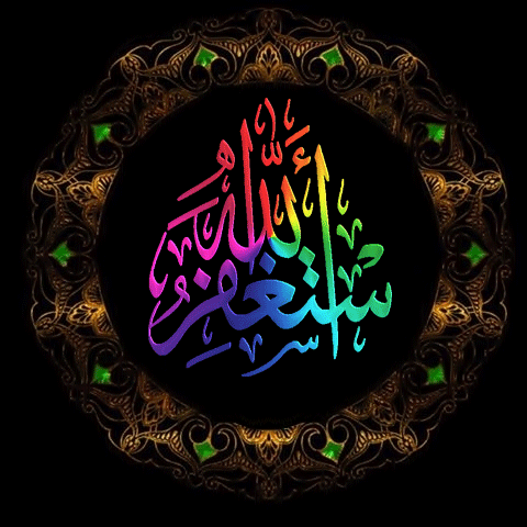 استغفر الله صور اسلامية