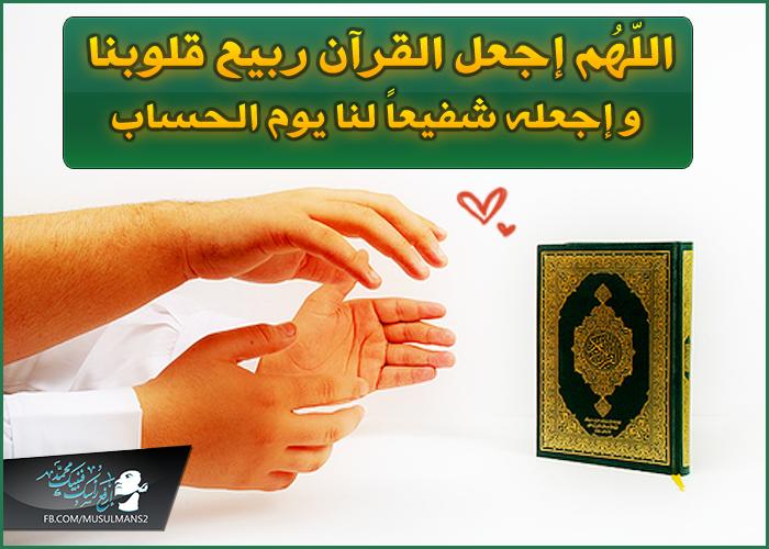 اللهم اجعل القران ربيع قلوبنا
