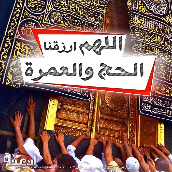 اللهم ارزقنا الحج والعمرة صور ادعية