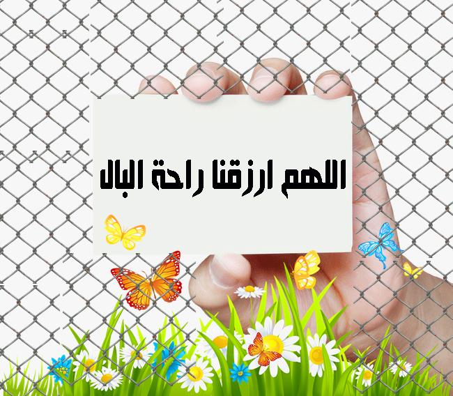 اللهم ارزقنا راحة البال - صور اسلامية