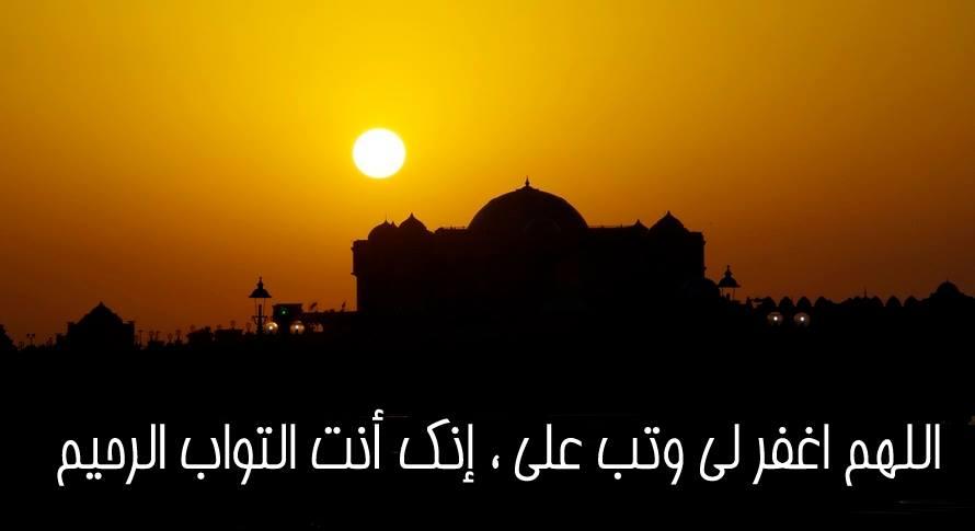 اللهم اغفر لي - صور اسلامية