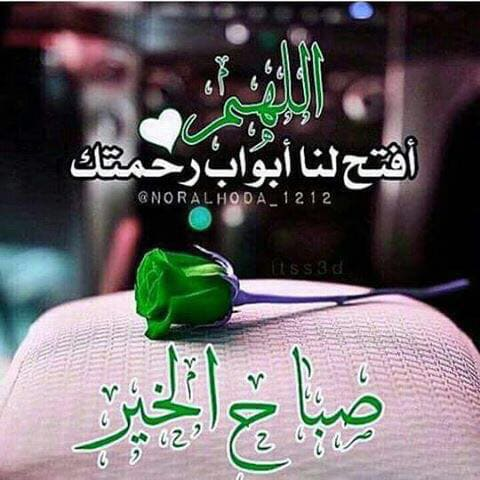 اللهم افتح لنا ابوب الرحمة صباح الخير