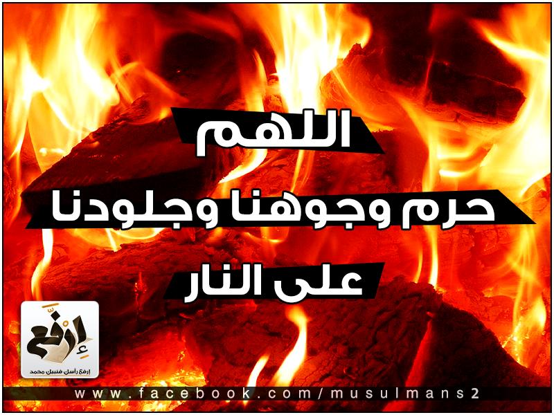 اللهم حرمنا على النار صور ادعية