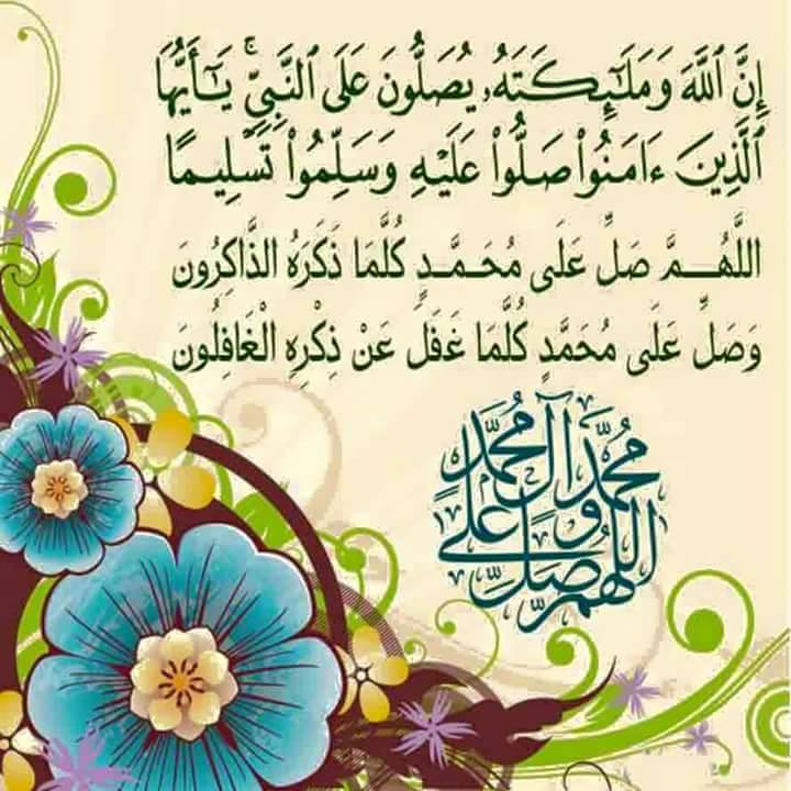 اللهم صلى على محمد