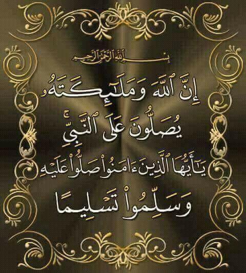 اللهم صل على النبي