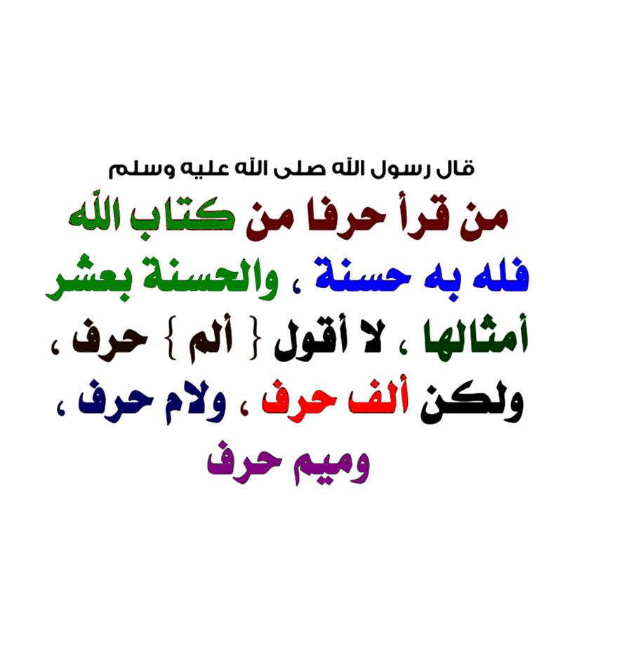 حديث صحيح عن قراة القرآن