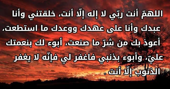 دعاء الاستغفار من صور اسلامية