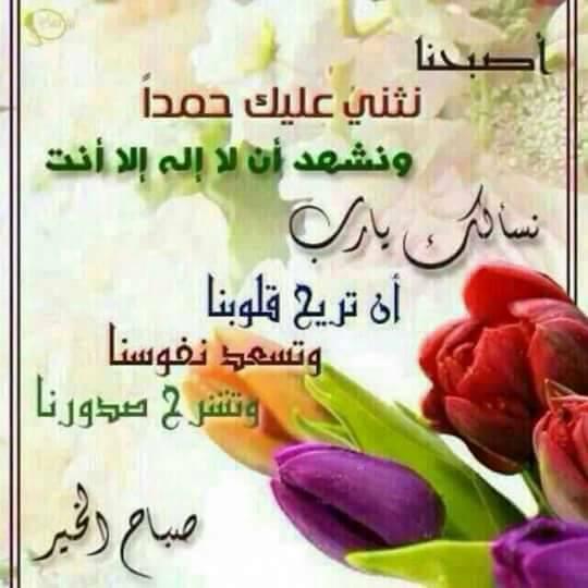 أجمل صور دينية مع صور أدعية وأذكار الصباح رمسة عرب