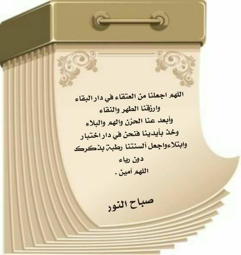 دعاء الصباح من الصور الاسلامية