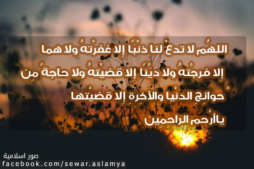 دعاء طلب المغفرة صور اسلامية