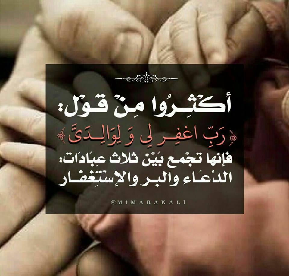 اللهم اغفر لي صور اسلامية