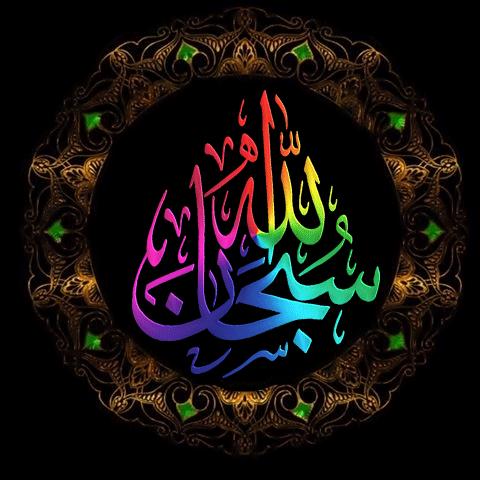 سبحان الله صور اسلامية