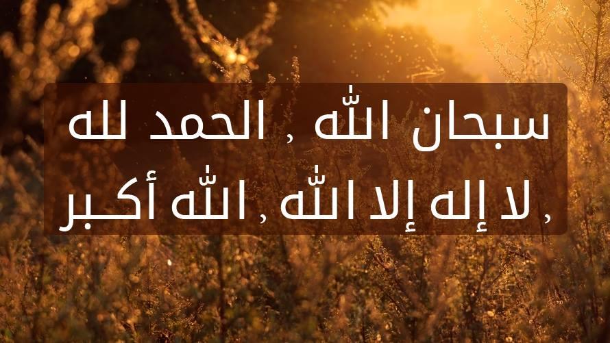 سبحان الله والحمد لله ولا إله إلا الله والله اكبر