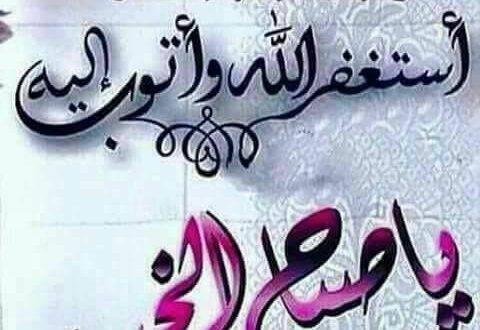 صباح الخير صورة دينية