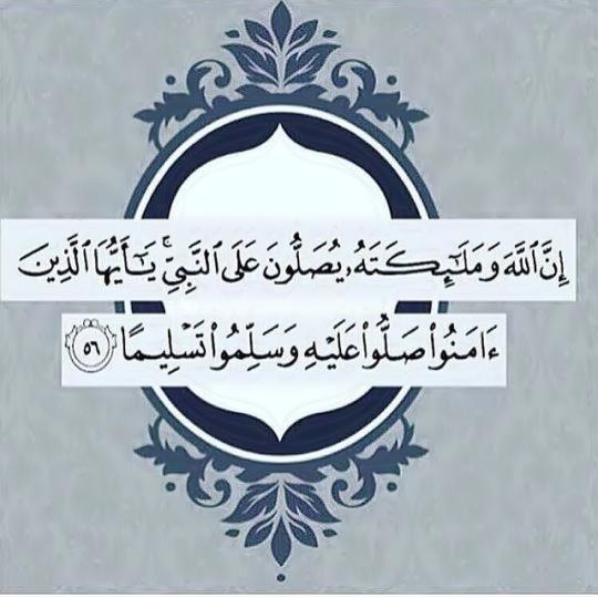 صلوا على النبي