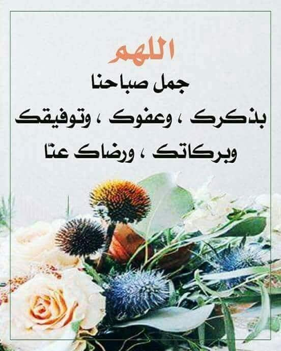 صورة صباح الخير اسلامية