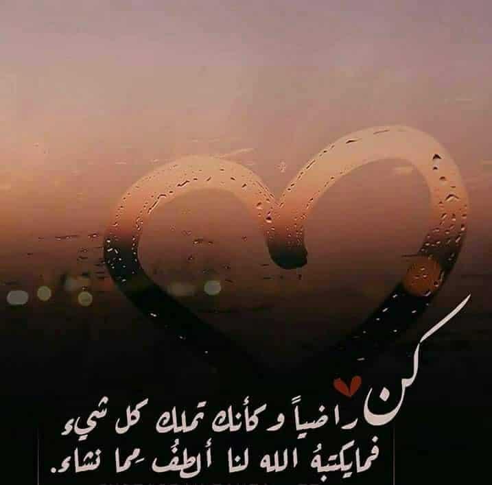 صورة عن الرضا فى الاسلام