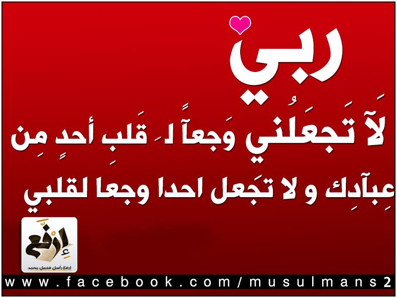 صور ادعية فيس بوك