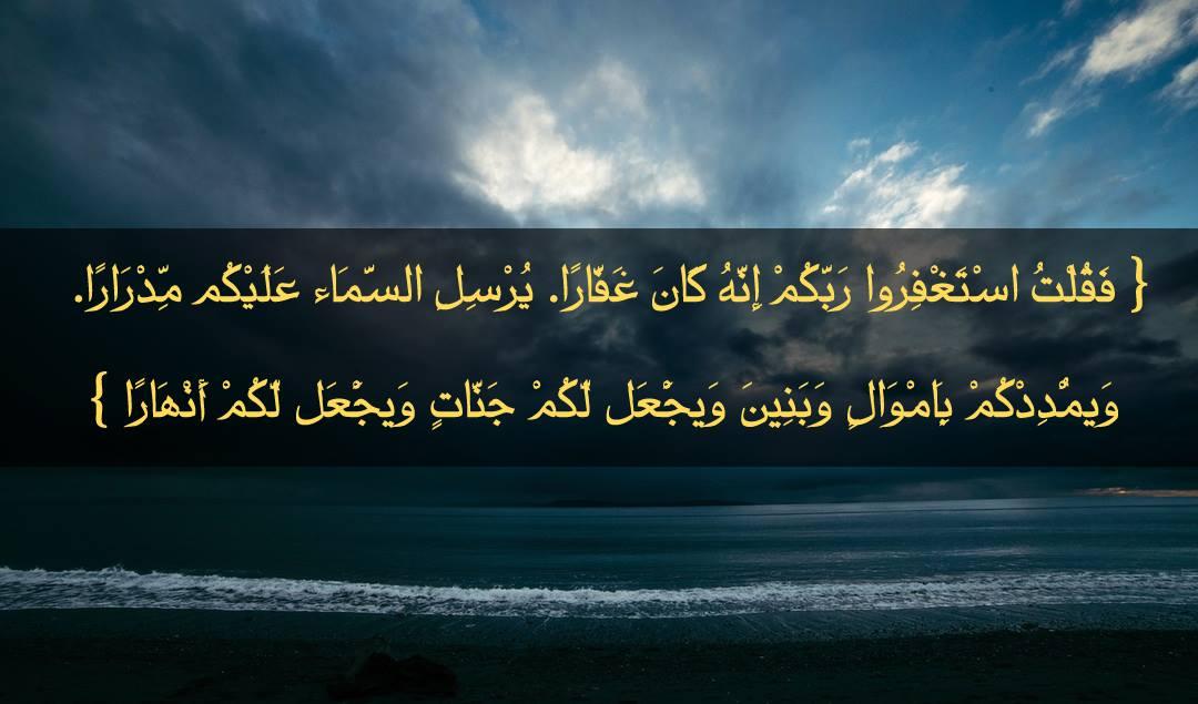 صور اسلامية عن الاستغفار