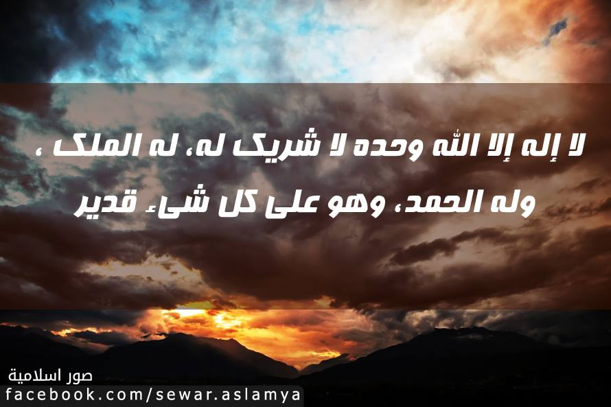 لا إله إلا الله صور اسلامية