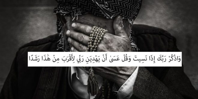 واذكر ربك إذا نسيت