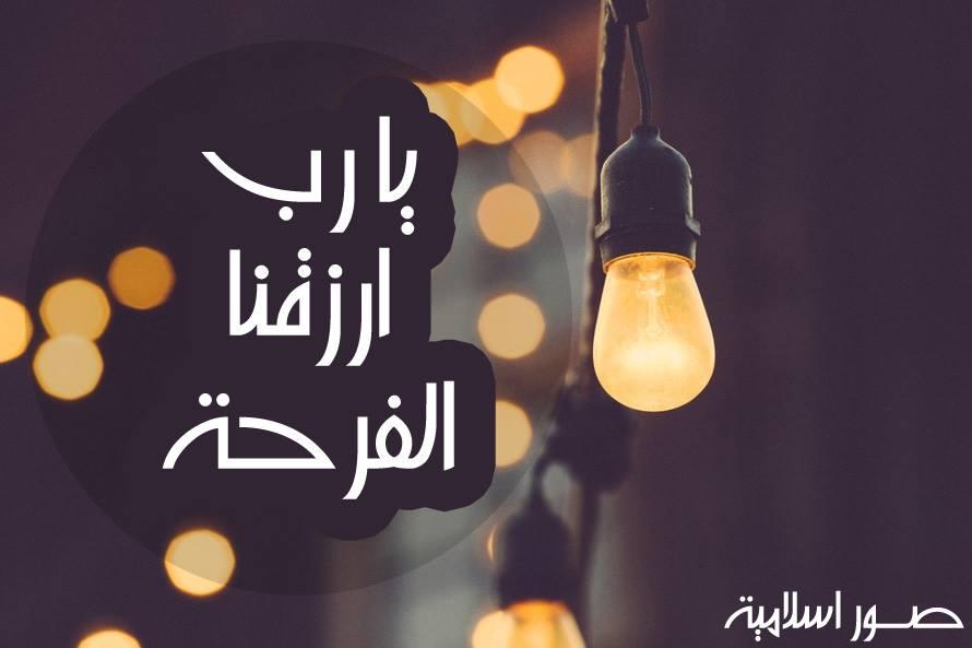 يا رب ارزقنا الفرحة - صور اسلامية