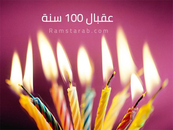 عقبال 100 سنة