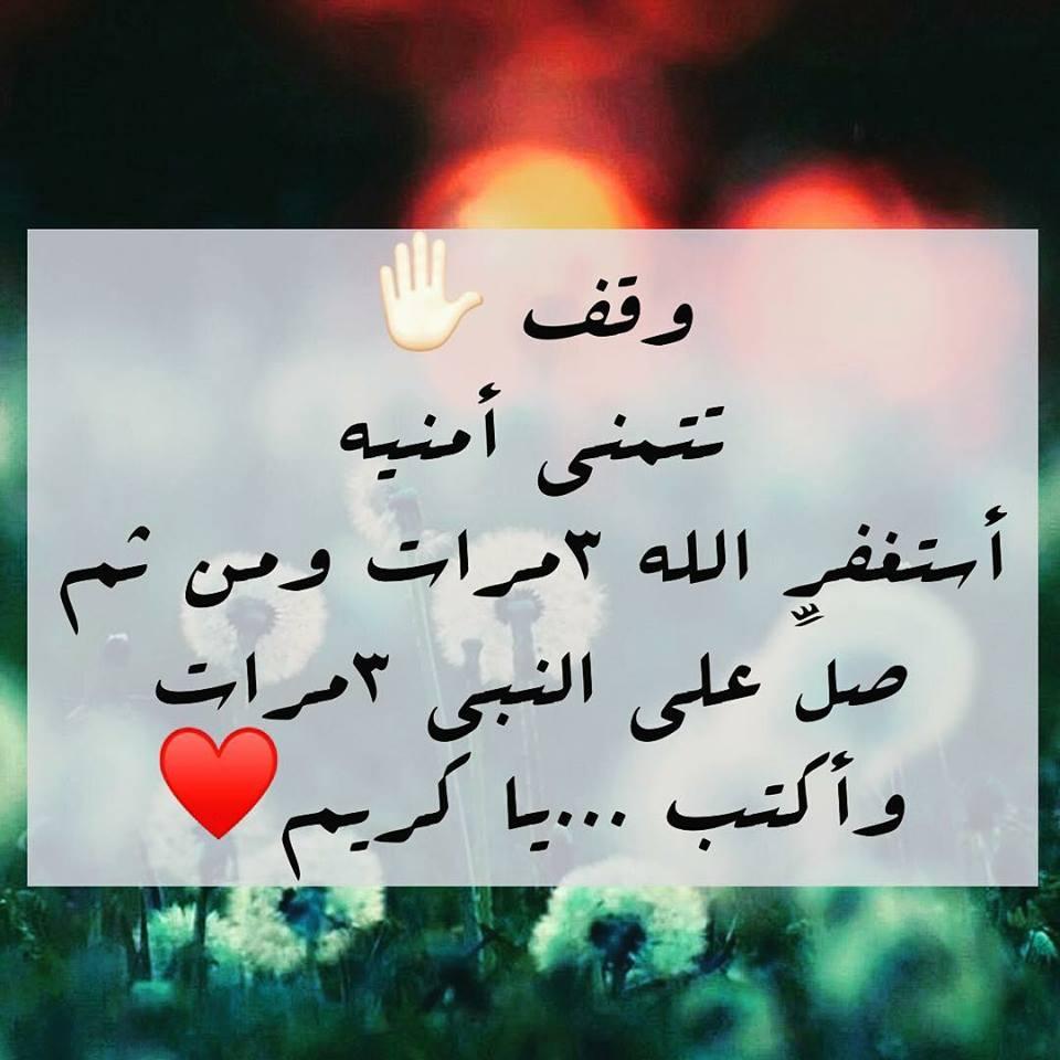 استغفر الله وصلى على النبي صور اسلامية جميلة