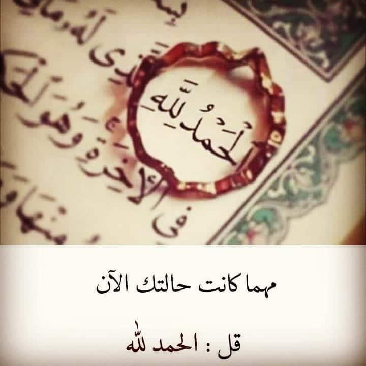 الحمد لله صور اسلامية