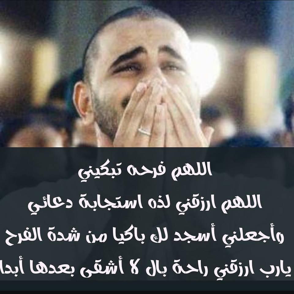 اللهم فرحة تبكيني