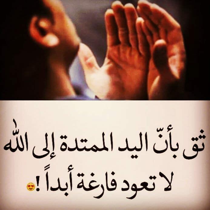 اليد الممتدة الى الله لا تعود فارغة
