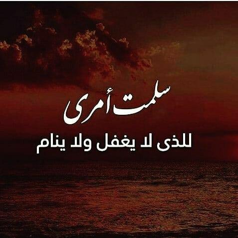 سلمت امري للذي لا ينام ولا يغفل صورة اسلامية عليها عبارة