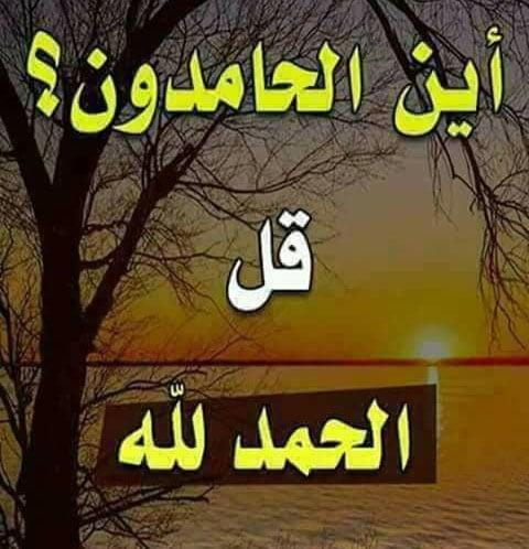 صورة الحمد لله من صور اسلامية