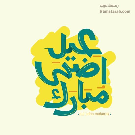 عيد اضحى مبارك 2